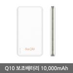리큐엠 Q10S 5핀 케이블 분리형 보조배터리 10000mAh