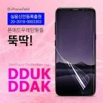아이폰 6 7 8 공용 뚜딱 전면 풀커버 우레탄 필름 5매
