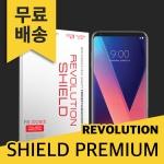 레볼루션쉴드 프리미엄팩 전신필름 LG V30