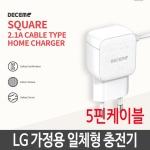 일체형 가정용 고속 충전기 5핀케이블 휴대폰 1M