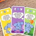 플레이앤쉐어 고피쉬 보드게임/5세이상, 커뮤니케이션