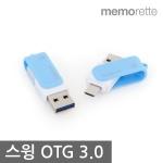 [메모렛] USB3.0 스윙OTG 64G USB메모리