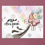 030-NY-0035 / 사랑이 넘치는 새해