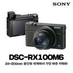 소니 하이엔드 카메라 DSC-RX100M6 + 128GB 메모리 패키지