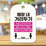 오픈 휴무 안내표지판 제작 CHA041매장내 거리두기02