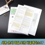 A4 파일 브로셔 설명서 문서 서류 보관 비닐케이스 5P