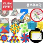 [플로우수학] 창의사고력 초등수학체험 E세트 -5학년