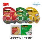 3M 스카치 테이프 / 테이프리필 모음