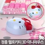헬로키티 3D 헤드형 미니 마우스 HK-3DMS