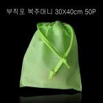고급형 컬러 부직포 복주머니 -연두 30X40cm 50P