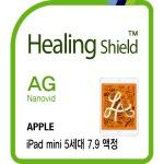 아이패드 미니 5세대 7.9 저반사 액정보호필름 1매