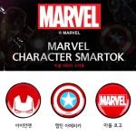마블 캐릭터 스마트톡