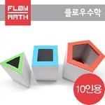 [플로우수학교구] 수학쫑이 각기둥 3종 만들기(10인용)