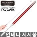 메가빔 LPA-400RD / 7단 안테나 지시봉 무료 이니셜 각인