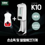 GBM K10+소독액 손소독기 자동손소독기 손세정기 휴대