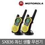 모토로라무전기/SX-836/생활가전무전기/1세트2개