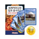 [메모리교육] 세계여러나라 집과 음식카드/보드게임