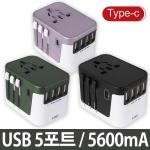 JY-305B 해외여행용 멀티아답터 5600mA USB5포트
