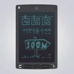 [카멜] 전자노트 카멜보드 8인치 CB8020 굵은글자용