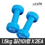 [렉스파]컬러 미용아령 1.5kg * 2개
