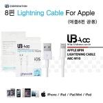 UBA 8핀 아이패드 아이폰 충전 케이블