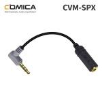 코미카 3.5mm 카메라 스마트폰 변환어댑터 케이블