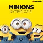 DIY 미니언즈 캐릭터 그리기 슈퍼배드 아이러브페인팅