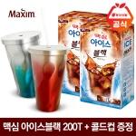 맥심 아이스 커피블랙200T+콜드컵