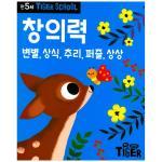 [삼성출판사] Tiger School 만5세 창의력