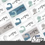 의류용네임스티커투명쥬라기월드
