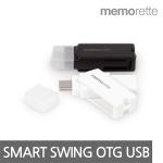 [메모렛] 스마트스윙 16G OTG USB메모리 5핀 C타입 2종