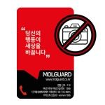 몰가드(Molguard) - 몰카탐지 카드