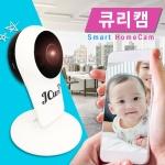 홈CCTV 홈캠 홈카메라 가정용CCTV 큐리캠