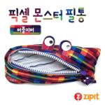 [ZIPIT] 집잇 픽셀 몬스터 필통(퍼플지퍼)