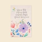 [사랑카드] TD3212-사랑하는 마음