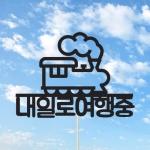 [인디고샵] 기차 여행중 맞춤 케이크토퍼