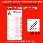 로또살땐요넘버 큰불 로또복권작성용지 1000매/펜10개
