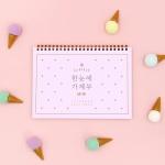 한눈에 가계부 MINI(만년형) : CALENDAR CASH BOOK