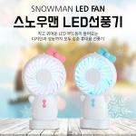 스노우맨 LED 선풍기 미니선풍기 핸디팬 휴대용선풍기