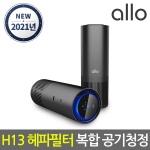 알로코리아 A8S 차량용 공기청정기