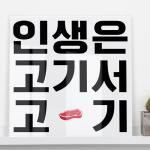 ie310-아크릴액자_고기서고기소형