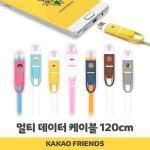 카카오 프렌즈 멀티케이블A 120cm(5핀8핀타입C공용)