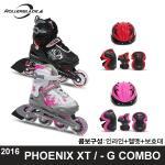 (롤러블레이드)2016 피닉스XT,-G 콤보(헬멧+보호대)