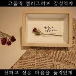 [피움디움]캘리그라피 액자 | 희망문구:주문제작