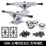 SRK 스케이트보드 ABEC-7 휠 트럭세트 크루저보드