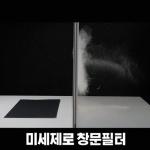 미세제로 미세먼지 창문필터