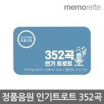 [메모렛] 스마트폰용 정품음원 OTG USB 트로트 352곡 MP3 디지털 음반