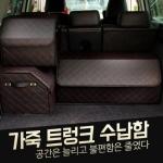 갓샵 Premium 가죽 자동차 트렁크 정리함 수납 박스