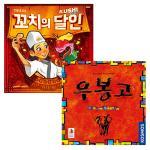 우봉고+꼬치의달인 보드게임