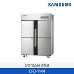 삼성전자 CFD-1144 업소용 상업용 냉동고 4칸 1056L
